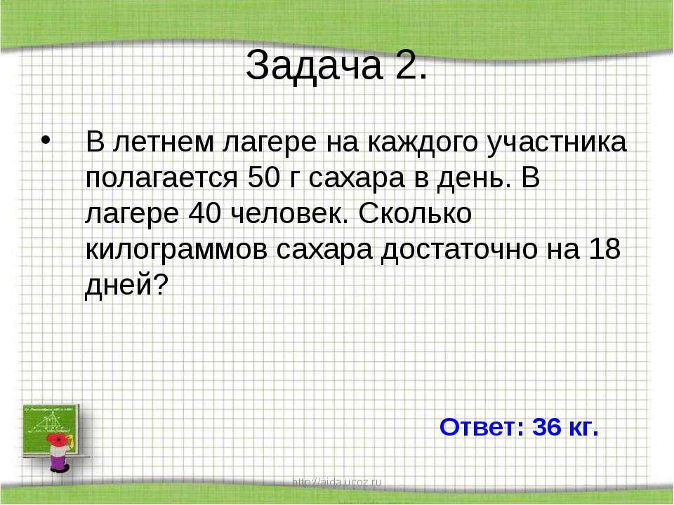 Задача 2. В летнем лагере на каждого участника полагается 50 г сахара в день....