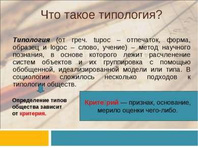 Что такое типология? Типология (от греч. tupoc – отпечаток, форма, образец и ...