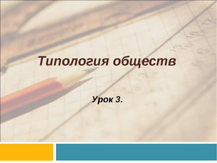 Типология обществ Урок 3.