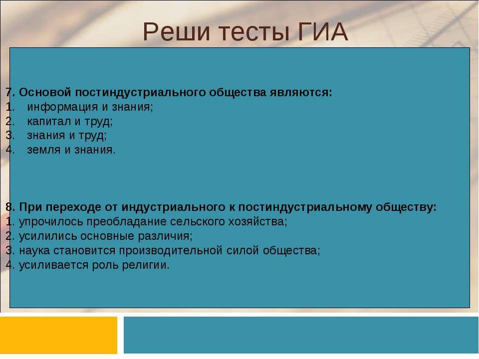 Реши тесты ГИА 7. Основой постиндустриального общества являются: информация и...
