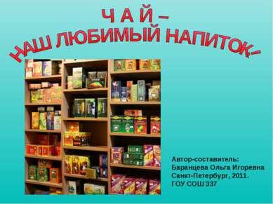 Автор-составитель: Баранцева Ольга Игоревна Санкт-Петербург, 2011. ГОУ СОШ 337