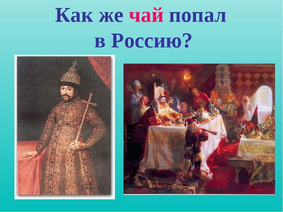 Как же чай попал в Россию?
