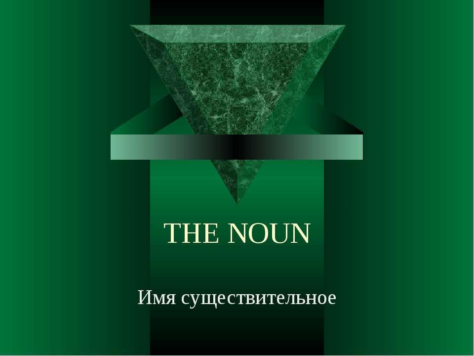 THE NOUN Имя существительное