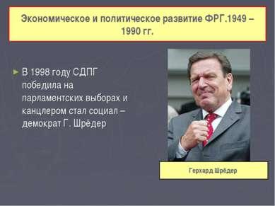 Экономическое и политическое развитие ФРГ.1949 – 1990 гг. В 1998 году СДПГ по...