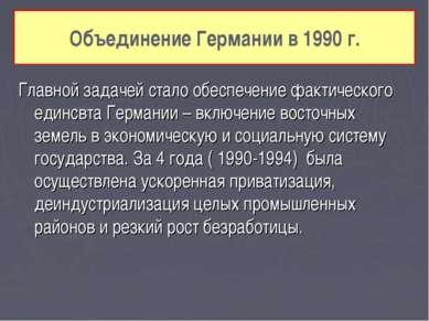 Объединение Германии в 1990 г. Главной задачей стало обеспечение фактического...