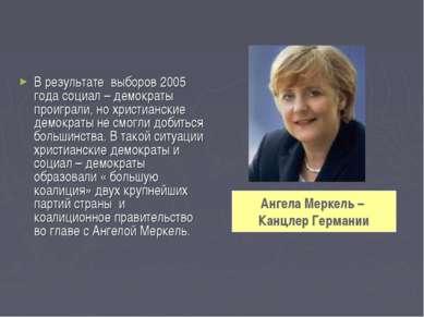 В результате выборов 2005 года социал – демократы проиграли, но христианские ...