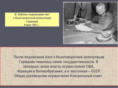 В. Кейтель подписывает Акт о безоговорочной капитуляции Германии 8 мая 1945 г...