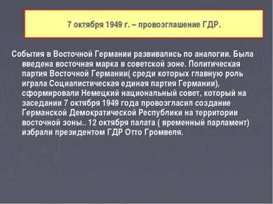 События в Восточной Германии развивались по аналогии. Была введена восточная ...