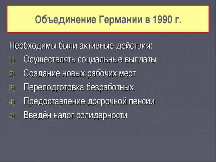 Объединение Германии в 1990 г. Необходимы были активные действия: Осуществлят...