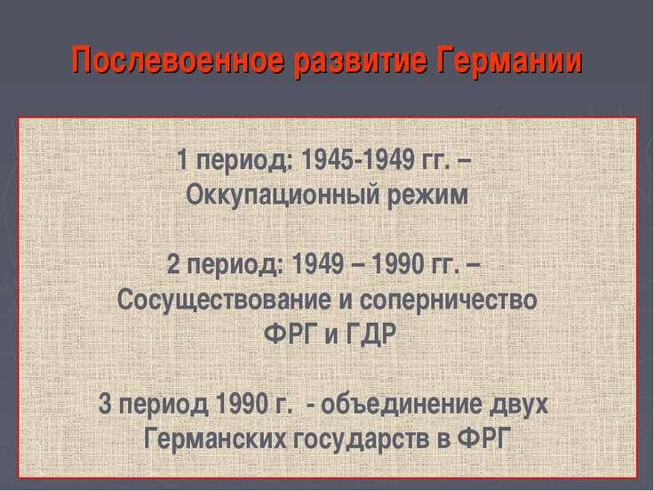Послевоенное развитие Германии 1 период: 1945-1949 гг. – Оккупационный режим ...