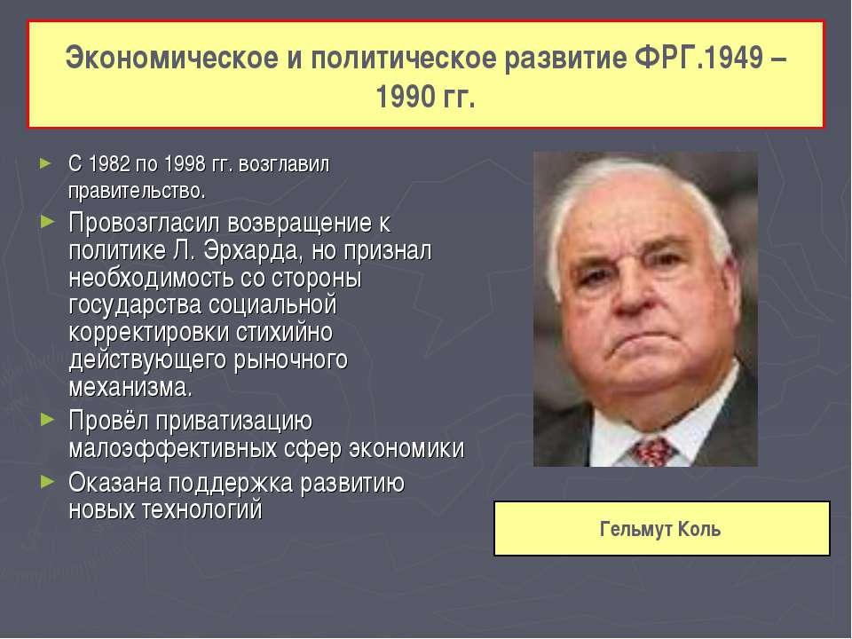 Экономическое и политическое развитие ФРГ.1949 – 1990 гг. С 1982 по 1998 гг. ...