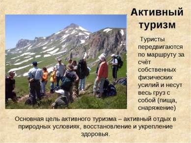 Активный туризм Туристы передвигаются по маршруту за счёт собственных физичес...
