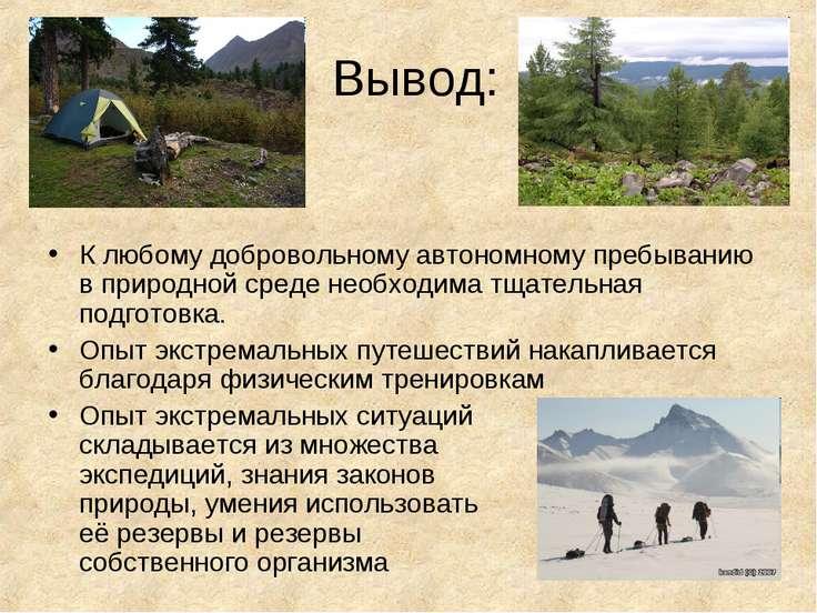 Вывод: К любому добровольному автономному пребыванию в природной среде необхо...