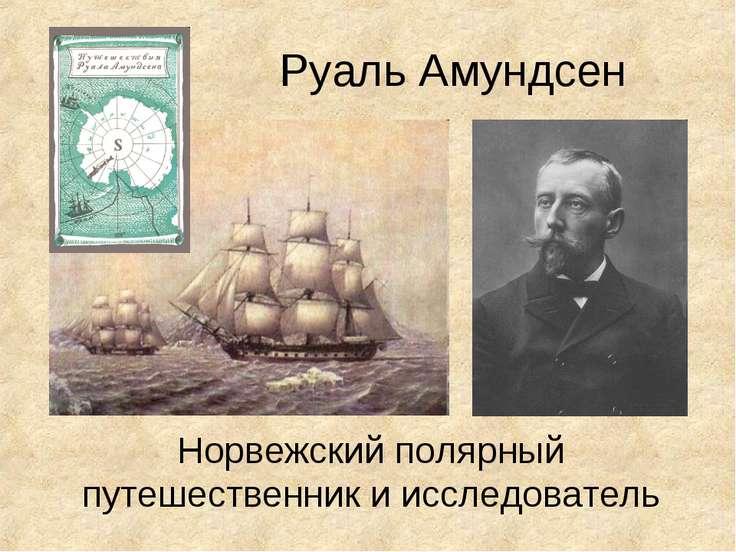 Руаль Амундсен Норвежский полярный путешественник и исследователь