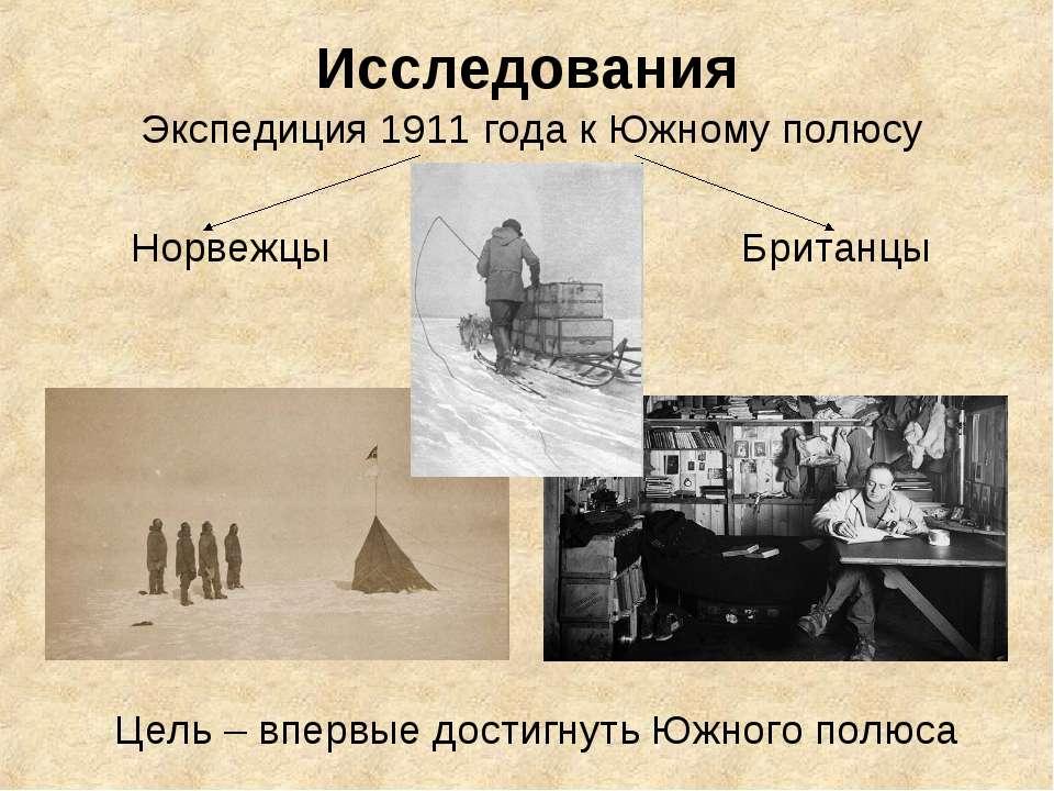 Исследования Экспедиция 1911 года к Южному полюсу Норвежцы Британцы Цель – вп...