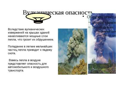 Вулканическая опасность Вследствие вулканических извержений на крышах зданий ...