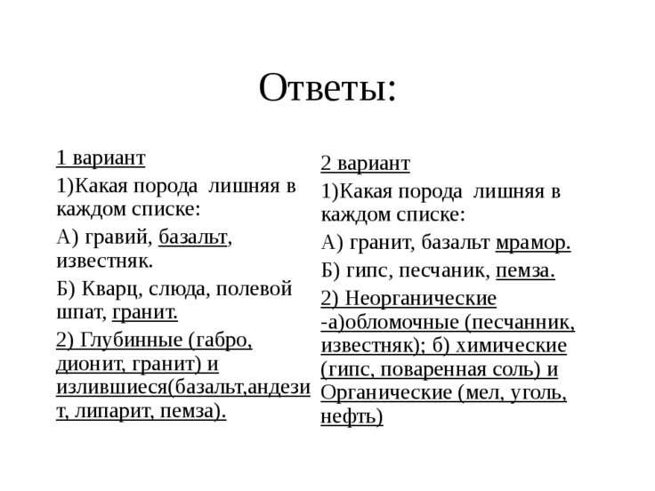 Ответы: 1 вариант 1)Какая порода лишняя в каждом списке: А) гравий, базальт, ...