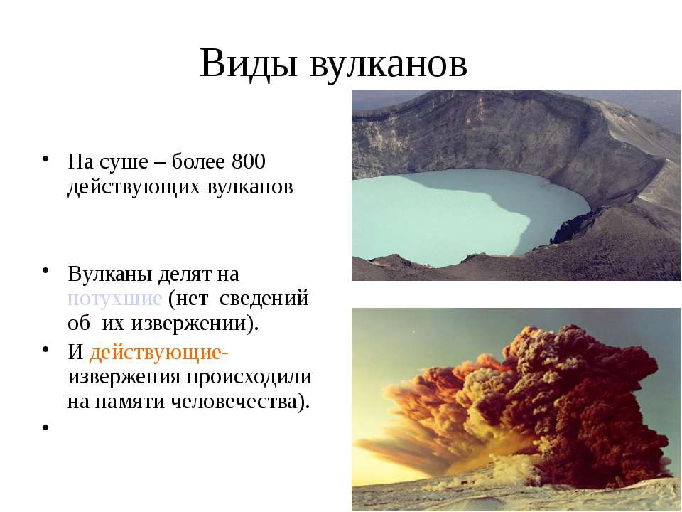 Виды вулканов На суше – более 800 действующих вулканов Вулканы делят на потух...