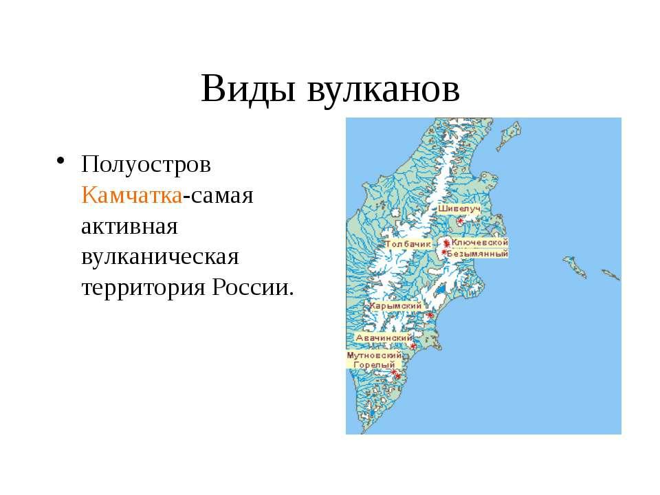 Виды вулканов Полуостров Камчатка-самая активная вулканическая территория Рос...
