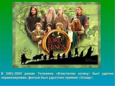 В 2001-2002 роман Толкиена «Властелин колец» был удачно экранизирован, фильм ...