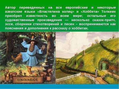 Автор переведенных на все европейские и некоторые азиатские языки «Властелина...