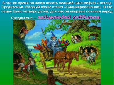В это же время он начал писать великий цикл мифов и легенд Средиземья, которы...