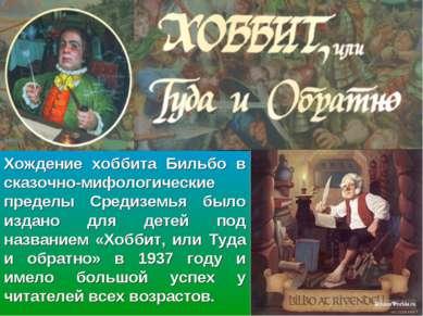 Хождение хоббита Бильбо в сказочно-мифологические пределы Средиземья было изд...
