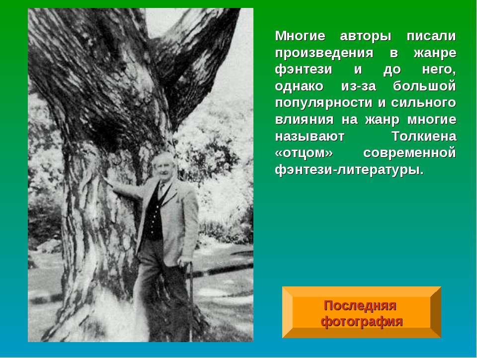 Последняя фотография Многие авторы писали произведения в жанре фэнтези и до н...