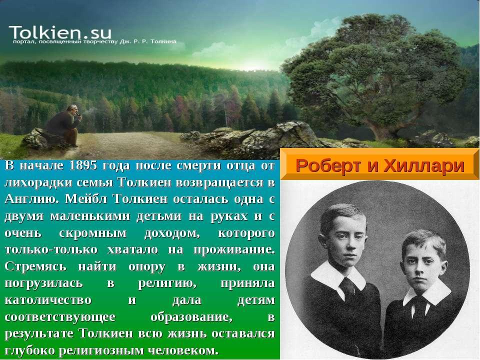 В начале 1895 года после смерти отца от лихорадки семья Толкиен возвращается ...