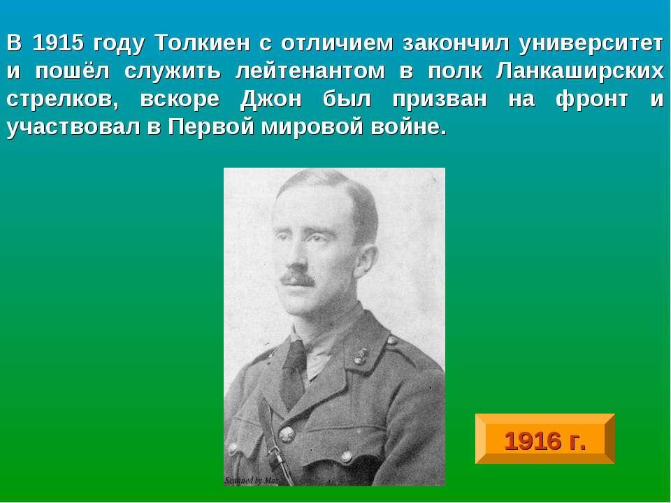В 1915 году Толкиен с отличием закончил университет и пошёл служить лейтенант...