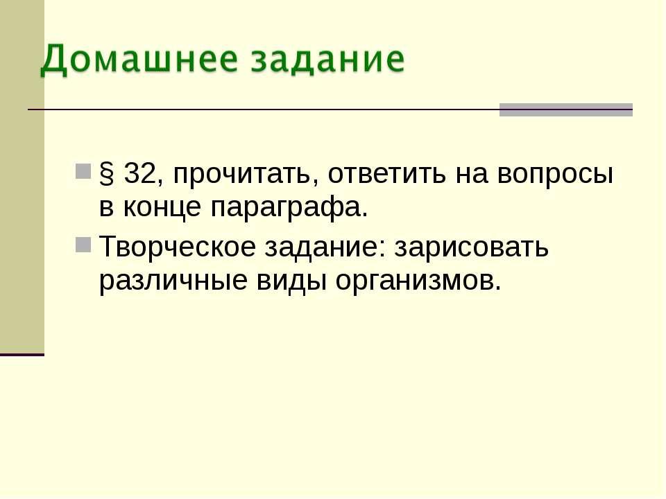 § 32, прочитать, ответить на вопросы в конце параграфа. Творческое задание: з...