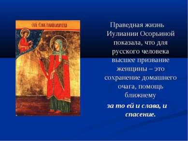 Праведная жизнь Иулиании Осорьиной показала, что для русского человека высшее...