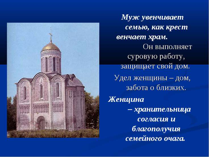 Муж увенчивает семью, как крест венчает храм. Он выполняет суровую работу, за...