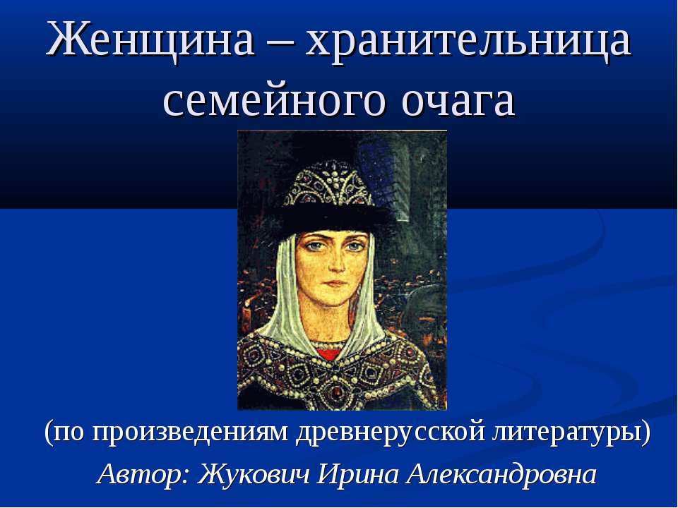 Женщина – хранительница семейного очага (по произведениям древнерусской литер...
