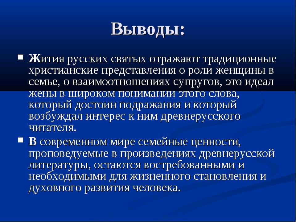 Выводы: Жития русских святых отражают традиционные христианские представления...