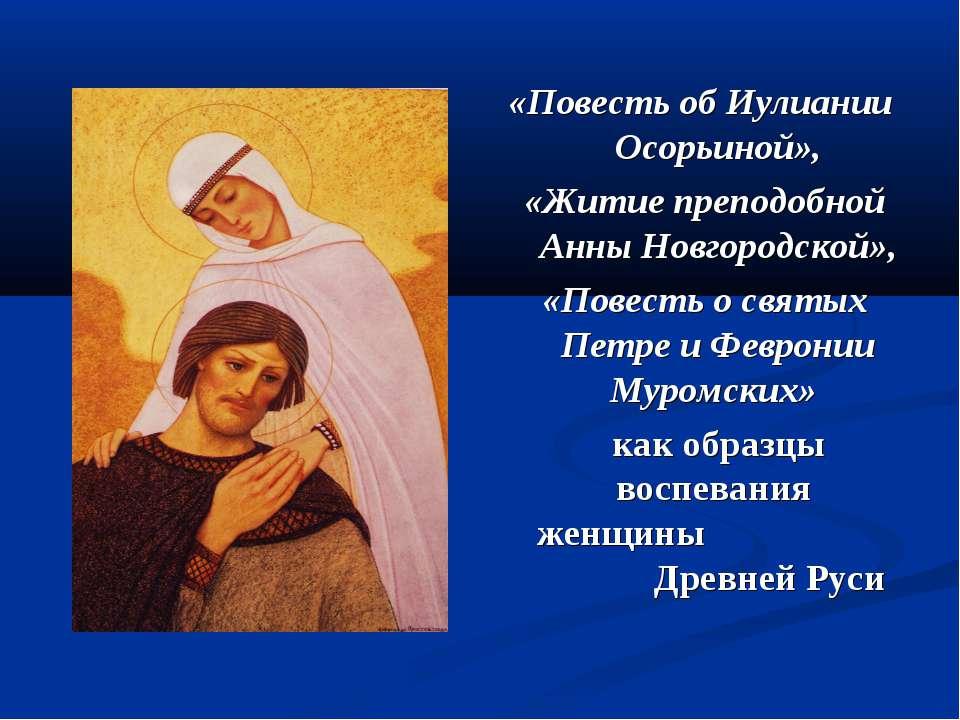 «Повесть об Иулиании Осорьиной», «Житие преподобной Анны Новгородской», «Пове...