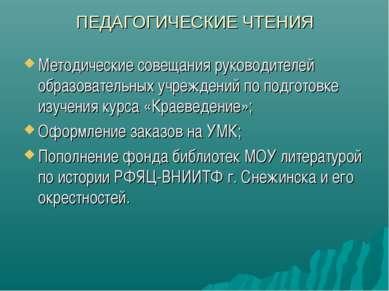 ПЕДАГОГИЧЕСКИЕ ЧТЕНИЯ Методические совещания руководителей образовательных уч...