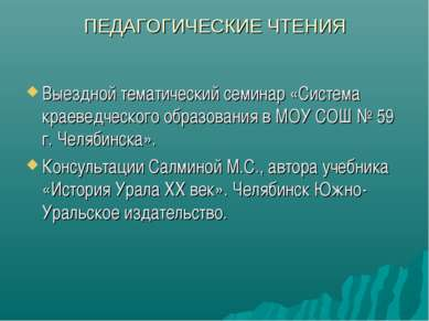 ПЕДАГОГИЧЕСКИЕ ЧТЕНИЯ Выездной тематический семинар «Система краеведческого о...