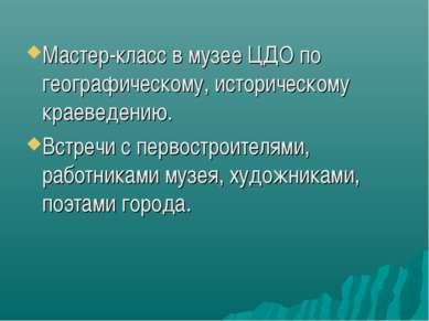 Мастер-класс в музее ЦДО по географическому, историческому краеведению. Встре...