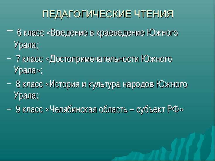 ПЕДАГОГИЧЕСКИЕ ЧТЕНИЯ 6 класс «Введение в краеведение Южного Урала; 7 класс «...