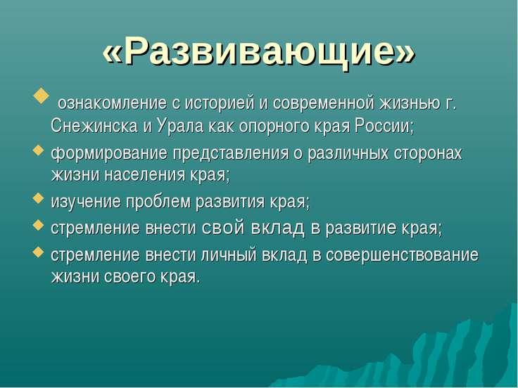 «Развивающие» ознакомление с историей и современной жизнью г. Снежинска и Ура...
