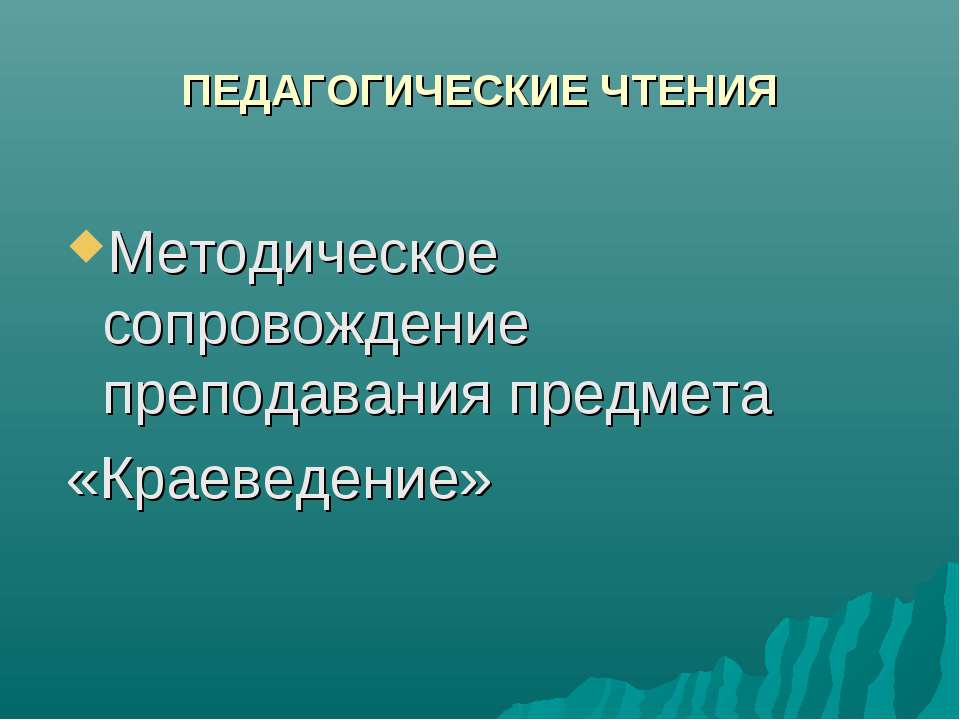 ПЕДАГОГИЧЕСКИЕ ЧТЕНИЯ Методическое сопровождение преподавания предмета «Краев...