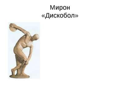 Мирон «Дискобол»