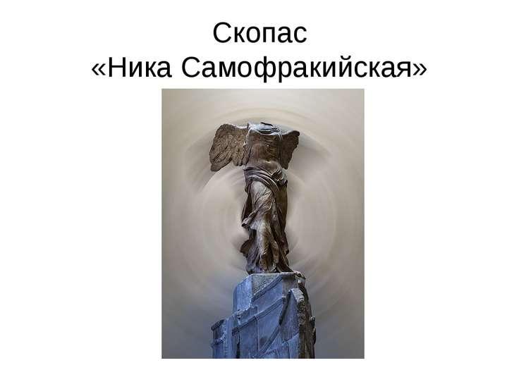 Скопас «Ника Самофракийская»