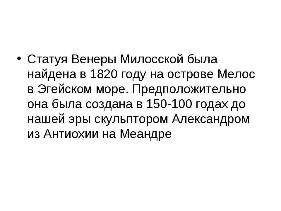 Статуя Венеры Милосской была найдена в 1820 году на острове Мелос в Эгейском ...