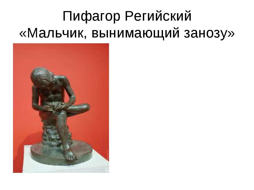 Пифагор Регийский «Мальчик, вынимающий занозу»