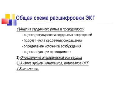 Общая схема расшифровки ЭКГ 1)Анализ сердечного ритма и проводимости - оценка...