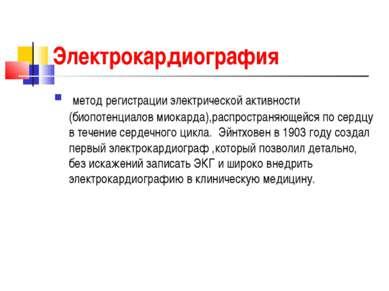 Электрокардиография метод регистрации электрической активности (биопотенциало...