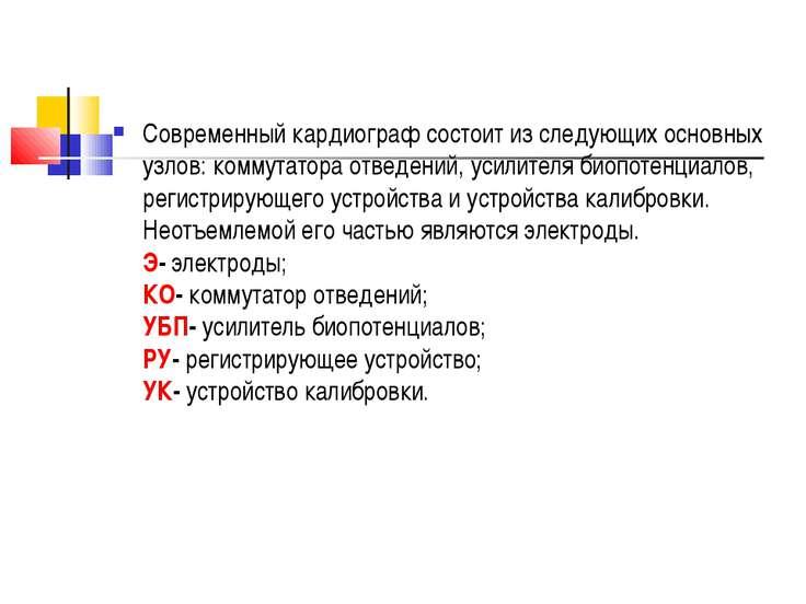 Современный кардиограф состоит из следующих основных узлов: коммутатора отвед...