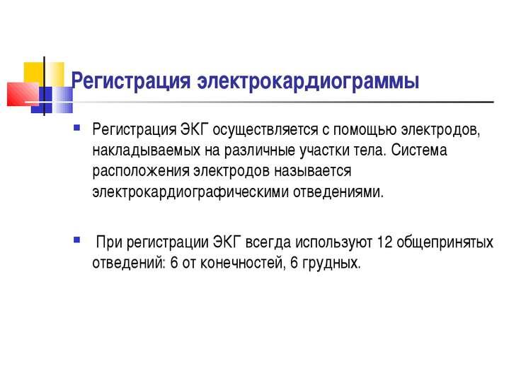 Регистрация электрокардиограммы Регистрация ЭКГ осуществляется с помощью элек...